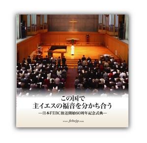 この国で主イエスの福音を分かち合う-日本FEBC放送開始60周年記念式典
