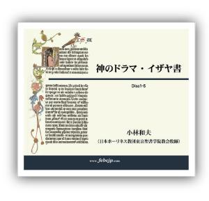 神のドラマ・イザヤ書