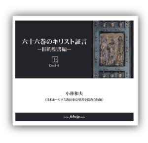 六十六巻のキリスト証言-旧約聖書編