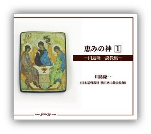 恵みの神-川島隆一説教集