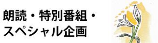 朗読・特別番組・スペシャル企画
