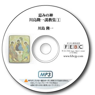 恵みの神―川島隆一説教集―