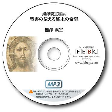 熊澤義宣選集―聖書の伝える終末の希望―