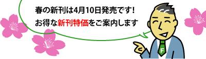 春の新刊4月10日発売