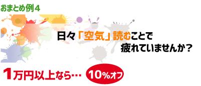 おまとめ例4)日々「空気」読むことで疲れていませんか?1万円以上10%オフ
