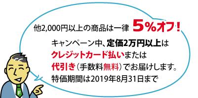 〈お届けについて〉キャンペーン中、定価2万円以上の場合は代引き(手数料無料)でお届けします。※クレジットカード払いを除く