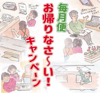 毎月便「お帰りなさ〜い!キャンペーン」