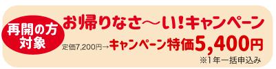 毎月便「お帰りなさ〜い!キャンペーン」特価5400円