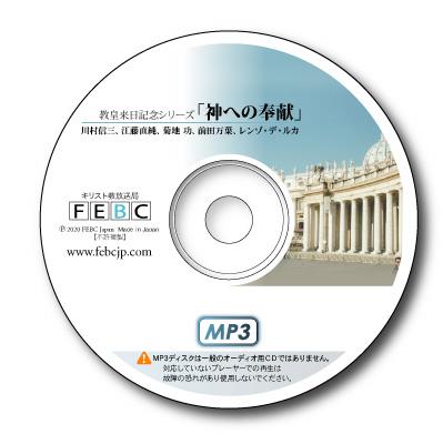 教皇来日記念「神への奉献」