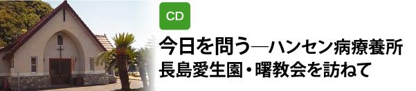 CD今日を問う―ハンセン病療養所 長島愛生園・曙教会を訪ねて