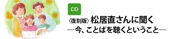 CD〈復刻版〉松居直さんに聞く―今、ことばを聴くということ―